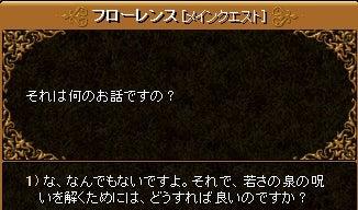 3-6-4 美しきフローレンス姫7