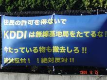 北鎌倉・鎌倉の携帯基地局乱立による複合電磁波汚染の改善を目指すブログ-反対運動のぼり