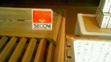 農業日誌-セコム