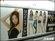 JR新宿駅構内の押切もえポスター