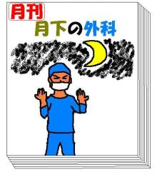 月刊月下の外科