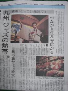 朝日新聞2006.7.23朝刊(A)
