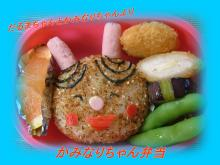 かみなりちゃん弁当