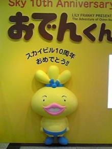oden-kun