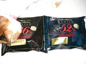 チョコデニッシュ2