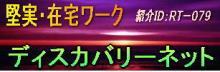 ディスカバリーネット【RT-079】