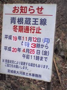 峩々温泉冬季閉鎖2
