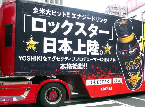 ROCK STAR☆