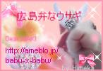 広島弁なウサギ バナー