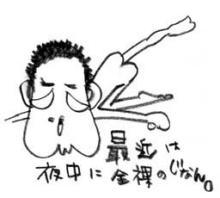 まんが☆子連れ3匹!!沖縄馬天免許習得の旅~の巻-せい