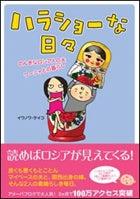 ハラショーな日々-khorosho_book