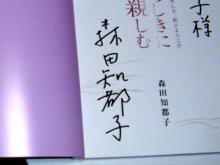 森田知都子さんサイン