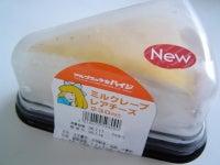 ミルクレープレアチーズ