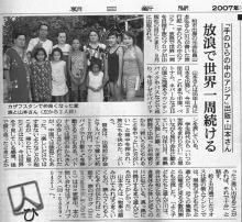 朝日新聞に掲載。。