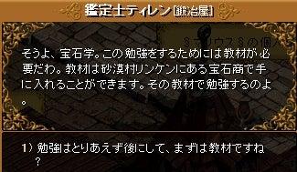 4-5 神秘の赤い花③(宝石鑑定士の基礎マスター)5