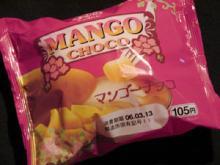チロルチョコパンマンゴー