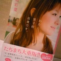 椿姫彩菜ちゃん