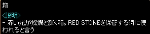 3-2-4 RED STONE保管箱探し②30