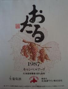 おたる キャンベルアーリ 1987