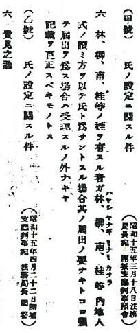 朝鮮戸籍及寄留例規