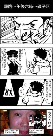 ラーメン隊@戸塚