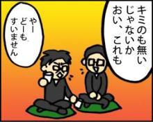 『コンカツ!』~干物女の花嫁修業~-21-4