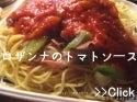 ロザンナのトマトソース