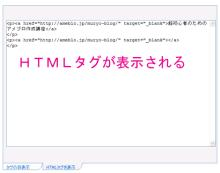 超初心者のためのアメブロ作成講座-7.HTMLタグが表示される