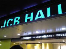MABOのハイパーアイドルブログ-jcbホール