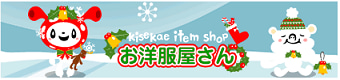 meromero park 運営事務局-クリスマスのきせかえ