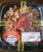 † Masquerade †  -ガラ炊きタレの豚焼肉丼