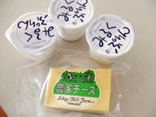 チーズとプリン
