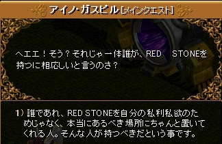 REDSTONEすぐ死にます。-3-9-6 RED STONEを1つの宝石に②20