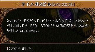 3-6-3 REDSTONEの完全体作り②13