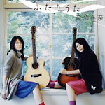 1st ALBUM「ふたりうた」