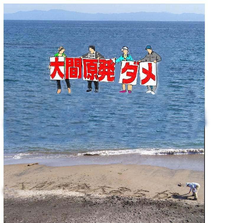 大間の海は宝物、函館の海も宝物、子孫へ残そう宝の海を-砂浜に抗議文を書く竹田会長