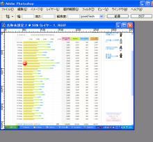 画像加工の便利帳-12.新規ファイルにペースト