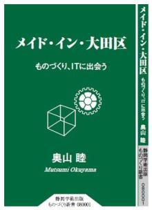 メイド・イン・大田区