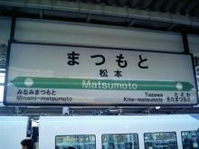 matsumoto-ekimeihyo