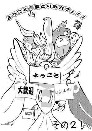 ようこそ!とりみカフェ!!~鳥の写真や鳥カフェでの出来事~-表紙