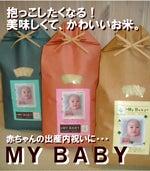 抱っこしたくなる!美味しくて、かわいいお米「MY BABY」