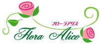 不思議な花のアリスのプリザーブドフラワーギャラリー-フローラ Alice プリザーブドフラワー