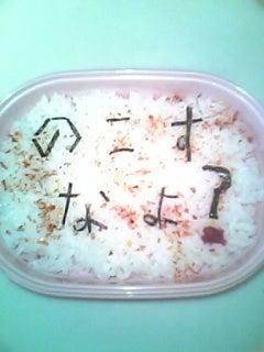 弁当・のこすなよ?