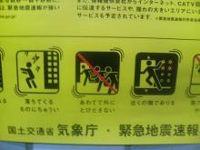 地震速報ポスター2