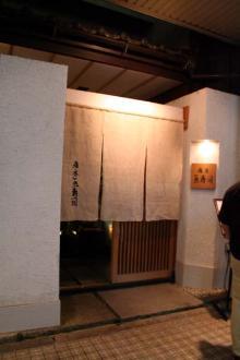 金澤玉寿司