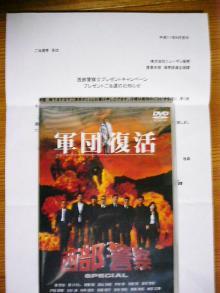 西部警察DVD