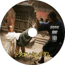 オリジナルDVDレーベル-ドラゴン・キングダム
