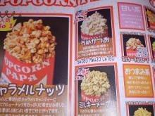 popcornpapa
