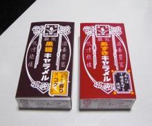 """山岡キャスバルの""""偽オフィシャルブログ""""「サイド4の侵攻」-森永キャラメル"""