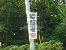 南平台温泉2